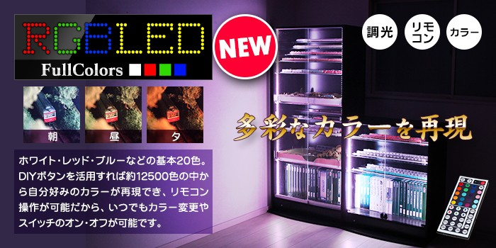 RGB LED フィギュアラック・ザ・サード