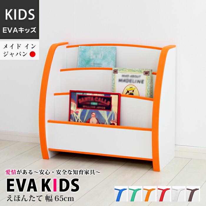 つかまり立ちを始めたこどもも安心して使えるキッズ家具EVAキッズ