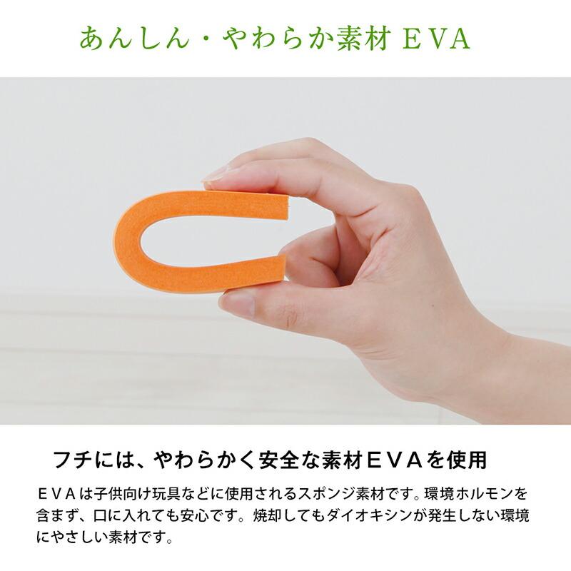 フチまわりにやわらかく安全な素材EVAを使用