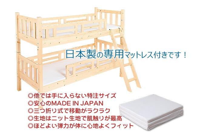 日本製の専用マットレス