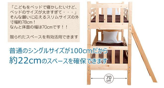 普通のシングルサイズが100cmだから約22cmのスペースを確保できます1