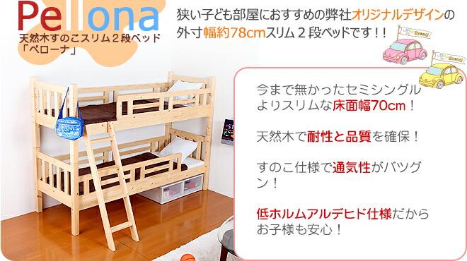 天然木すのこスリム 2段ベッド【Pellona】ペローナ