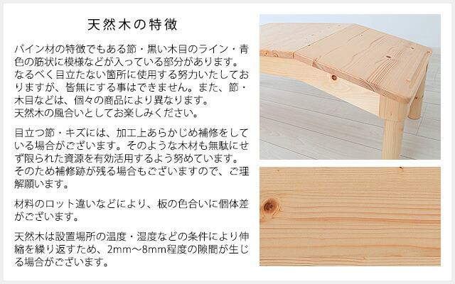 天然木の特徴