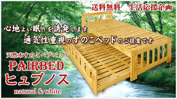 天然木ペアすのこベッド(ペアベッド、親子ベッド)