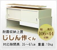 幅106cm×奥行44cm