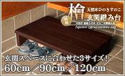 純国産総ヒノキすのこ玄関踏み台
