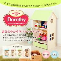 ドールハウスシェルフ Dorothy[ドロシー]