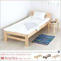 北欧天然木のすのこベッド スカーレット