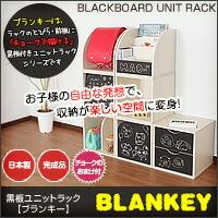 黒板ユニットラック ブランキー