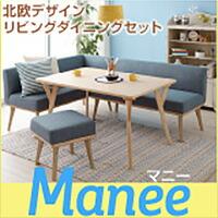 北欧デザイン リビングダイニングセット【MANEE】マニー