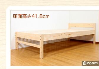 床面高さ41.8cm