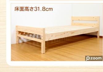 床面高さ31.8cm
