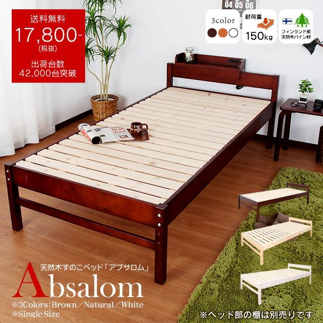 天然木すのこベッド アブサロム Absalom