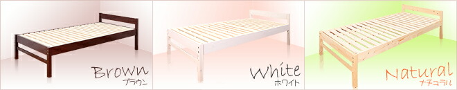 天然木すのこベッド カラーバリエーション