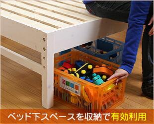 ベッド下スペースを収納で有効利用