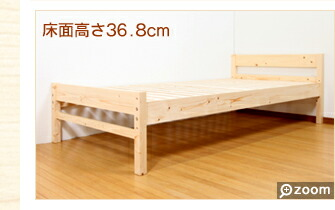 床面高さ36.8cm