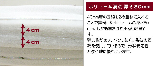 ボリューム満点 厚さ80mm