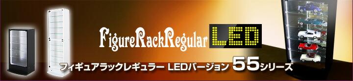 フィギュアラック レギュラー LEDバージョン 55シリーズ