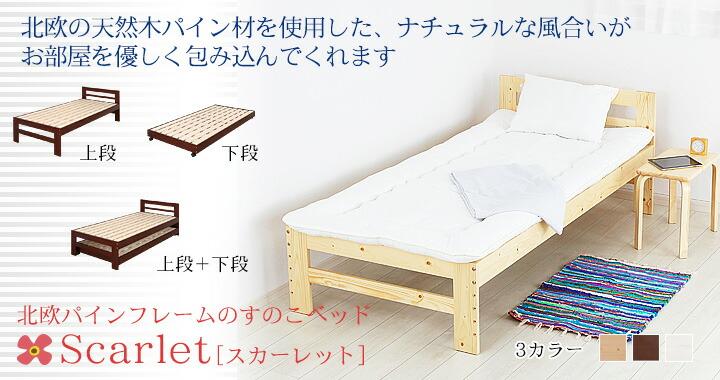 北欧天然木パインフレームのすのこベッド [Scarlet]スカーレット