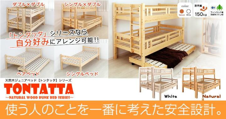 天然木すのこジュニアベッド TONTATTA トンタッタ