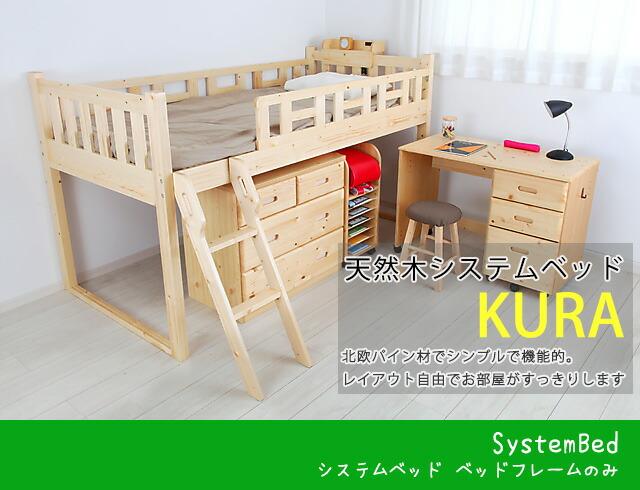 天然木システムベッド KURA