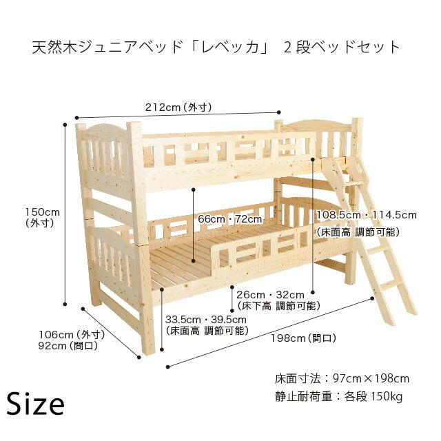 2段ベッドサイズ