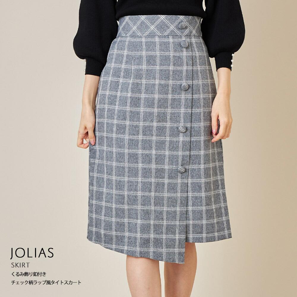 くるみ飾り釦付きチェック柄ラップ風タイトスカート