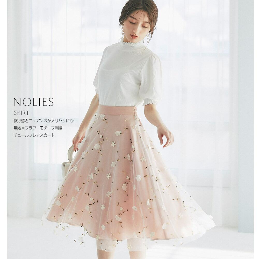 無地×フラワーモチーフ刺繍チュールフレアスカート