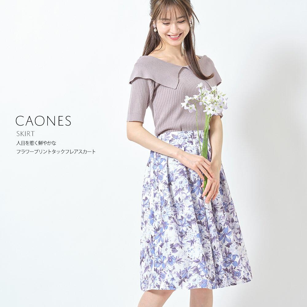 人目を惹く鮮やかなフラワープリントタックフレアスカート