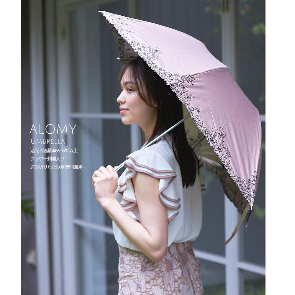 フラワー刺繍入り遮光折りたたみ傘(晴雨兼用)