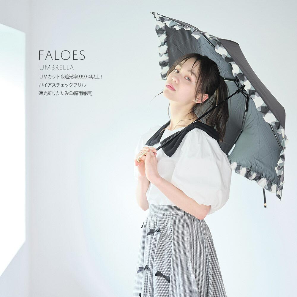 バイアスチェックフリル遮光折りたたみ傘(晴雨兼用)