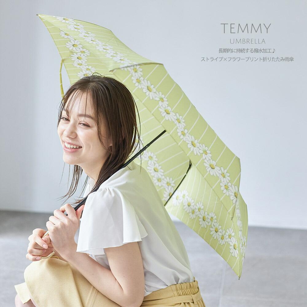 ストライプ×フラワープリント折りたたみ雨傘