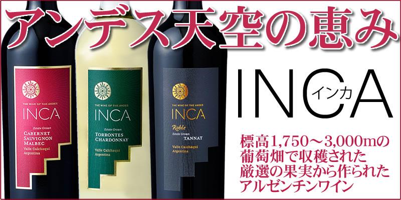 インカ 標高1,750〜3,000mの 葡萄畑で収穫された 厳選の果実から作られた アルゼンチンワイン