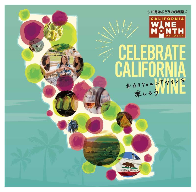 カリフォルニアワインマンス