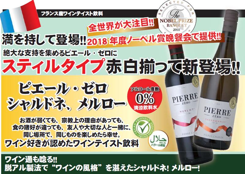 ピエール・ゼロ ノンアルコールワイン