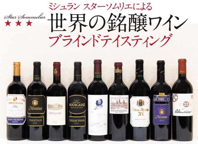 ワインワット世界の銘醸ワインブラインドテイスティング