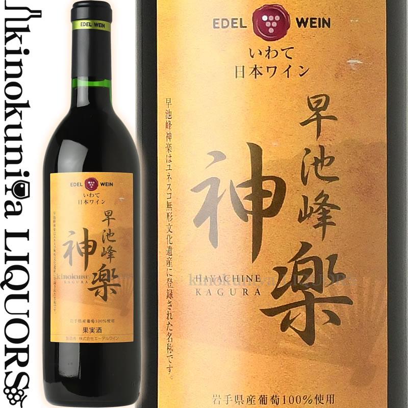 早池峰神楽ワイン 赤