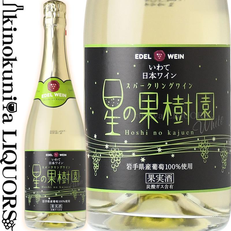 星の果樹園 スパークリングワイン 白