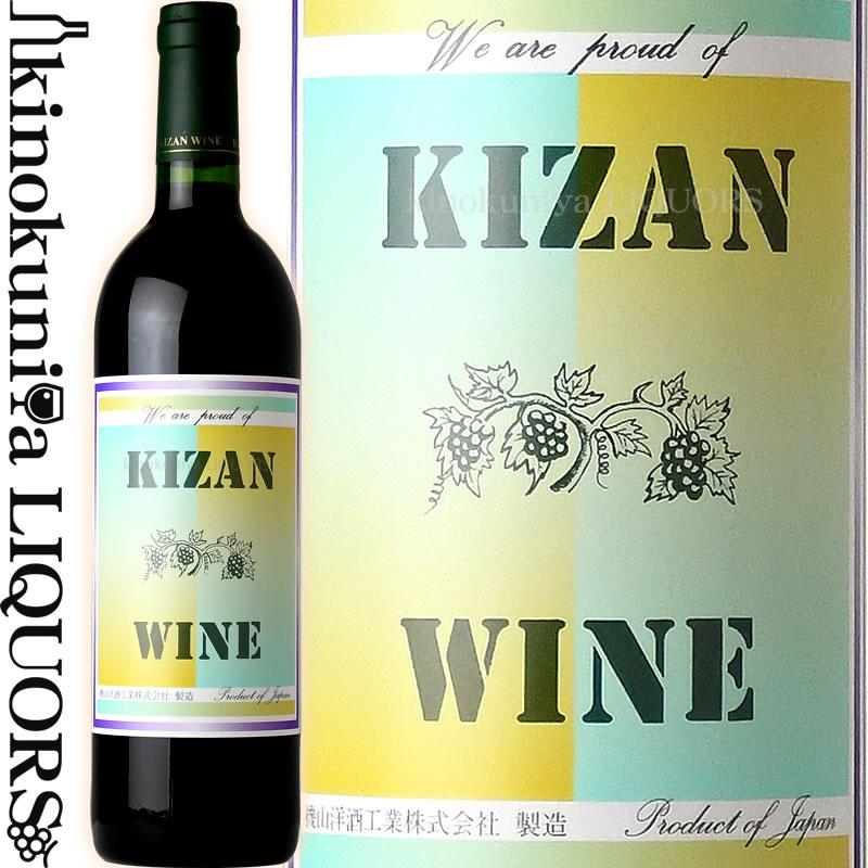 キザンワイン 赤