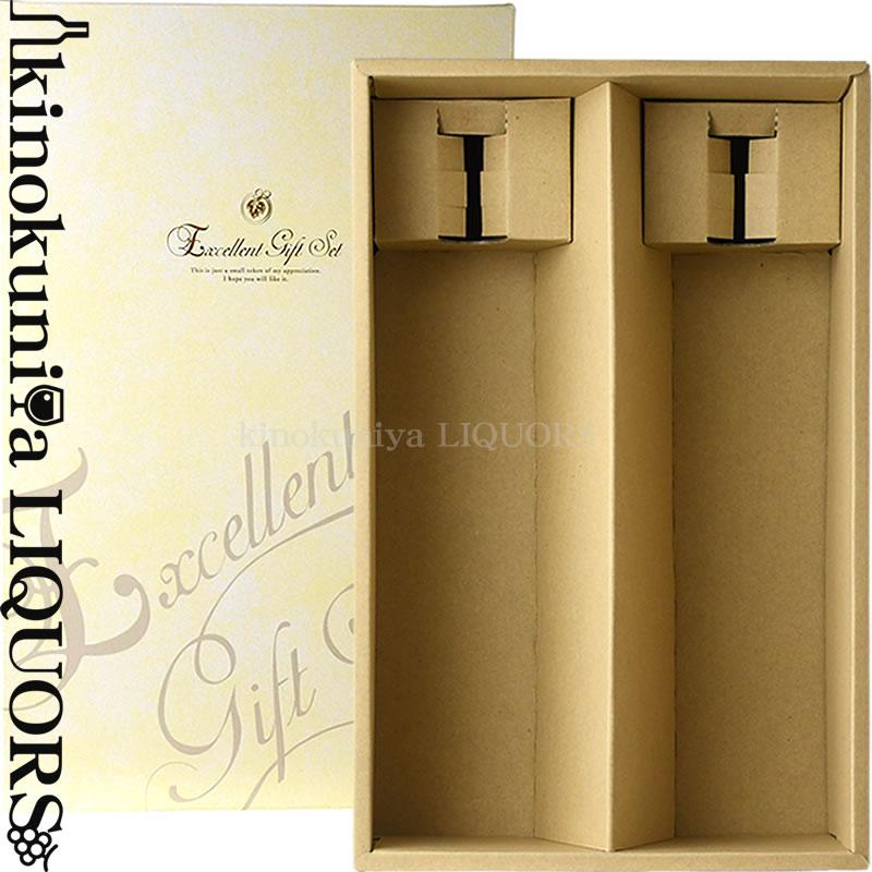 2本ギフトボックス、化粧箱