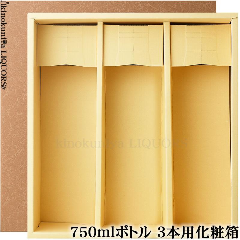 3本ギフトボックス、化粧箱
