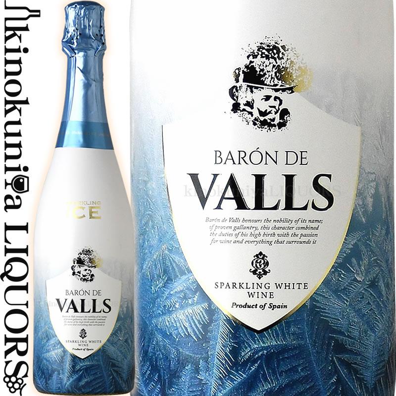 バロン・デ・ヴァルス アイス