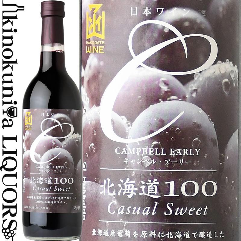 北海道100 キャンベル