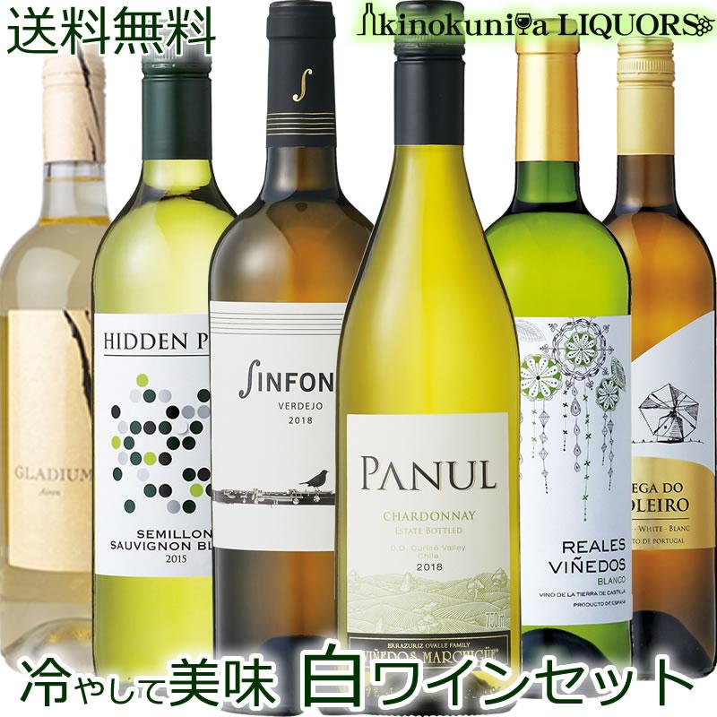コスパ辛口 白ワイン6本セット
