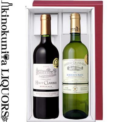 贈答用/赤 白 ボルドー金賞2本セット化粧箱入り/ 赤ワイン フルボディ&白ワイン 辛口 各750ml