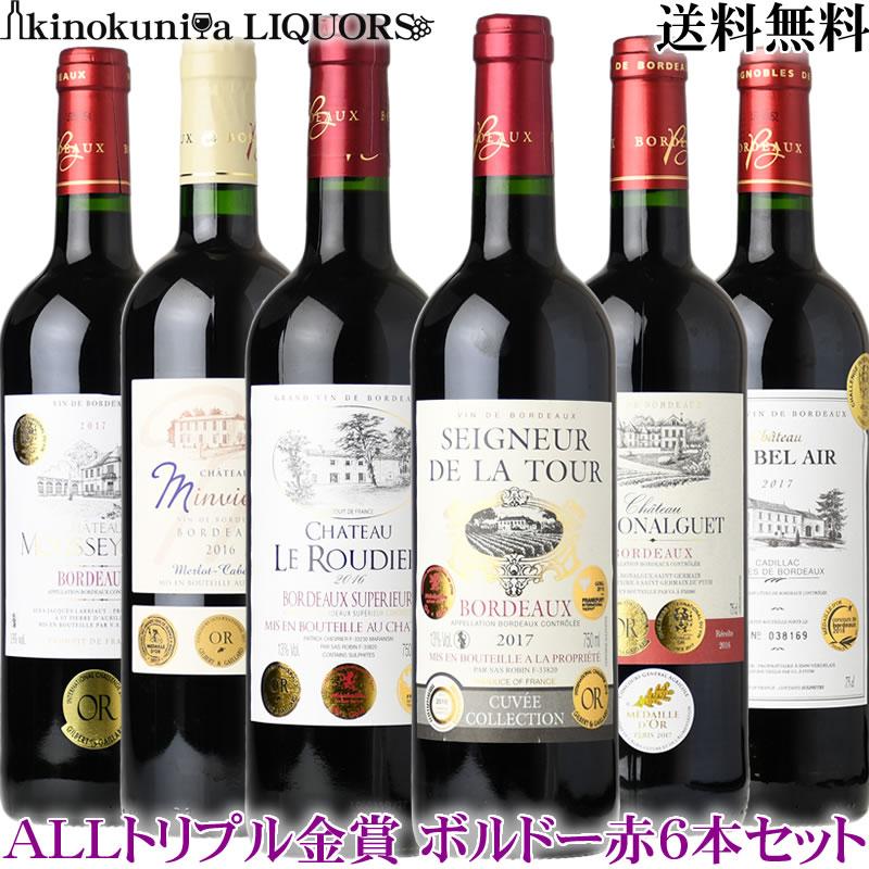 オールトリプル金賞受賞ボルドーワイン6本セット