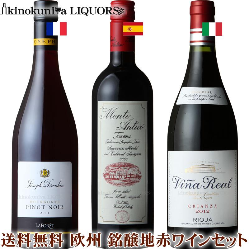 欧州 銘醸地 赤ワイン3本セット
