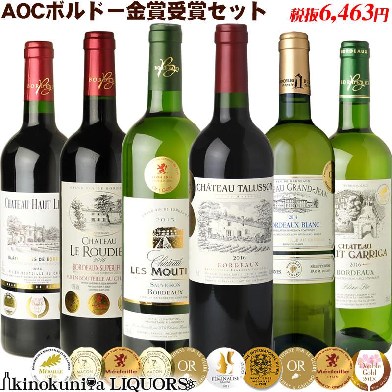 赤3本&白3本 豪華AOCボルドー金賞受賞ワイン6本セット