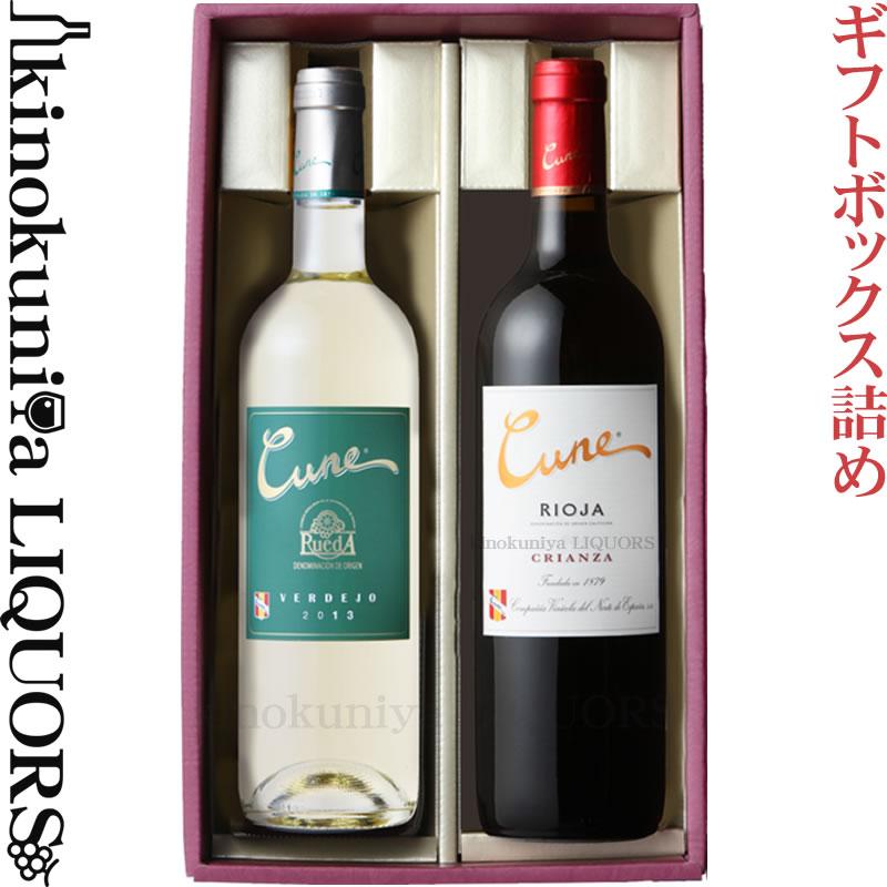 クネワイン2本セット
