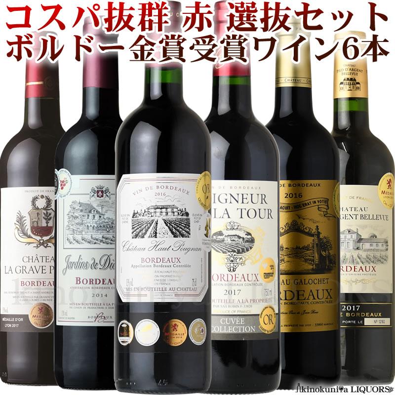 コスパ抜群の「赤」選抜セット ボルドー金賞受賞ワイン【6本セット】